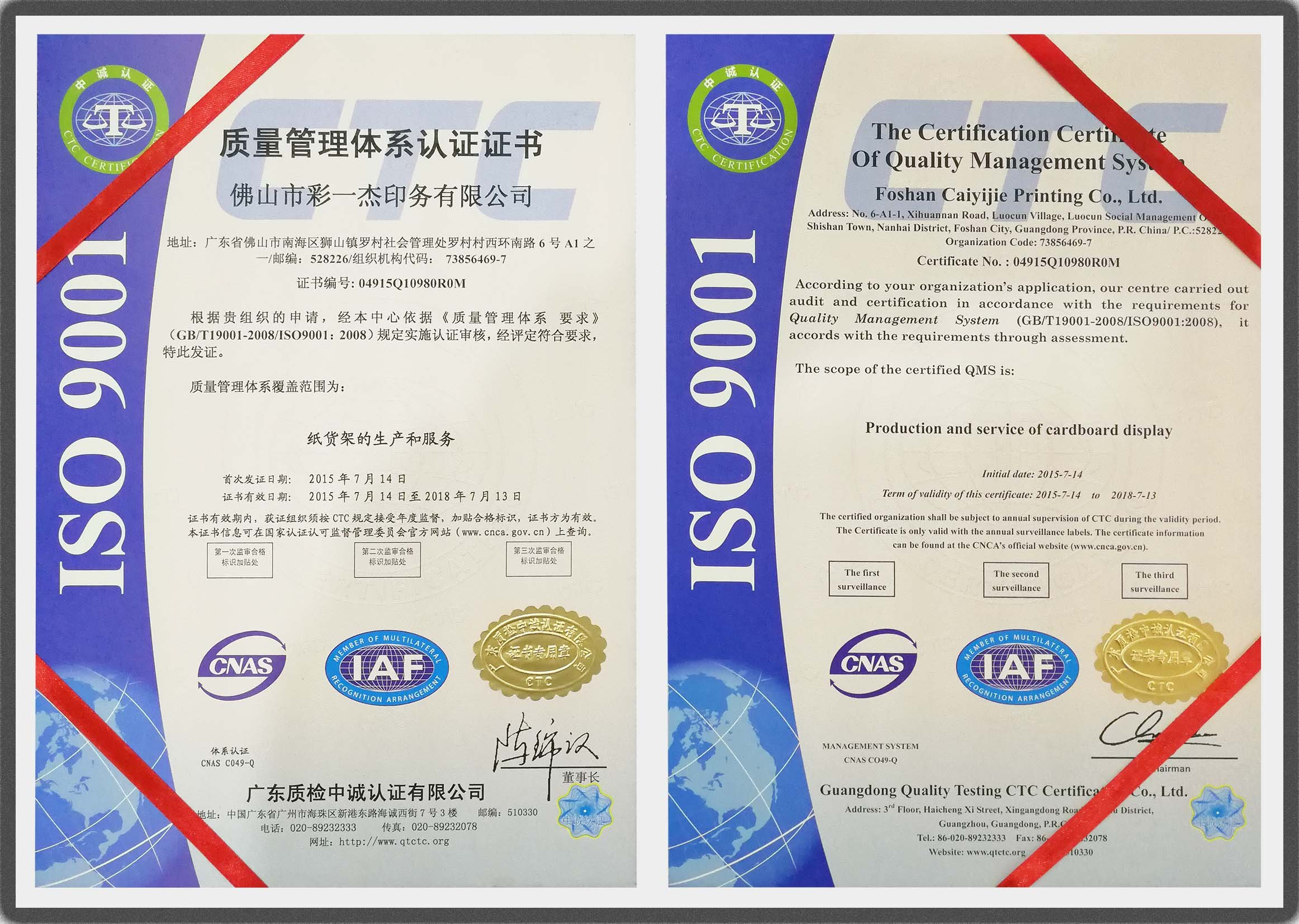 Caiyijie Certification